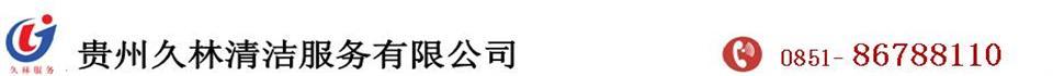 贵州久林清洁服务有限公司