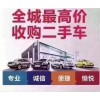 贵州贵阳二手车收购,常年大量高价回收二手车,旧车回收
