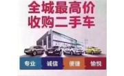 贵州省二手车回收,贵州旧车收购,二手车评估,二手车出售