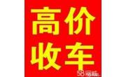 贵州六盘水二手车收购,贵州六盘水二手车出售,贵州六盘水二手车