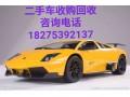 贵州遵义汇川二手车收购,旧车回收,二手车回收二手车评估