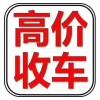 贵州六盘水市周边常年高价收购二手旧车二手车回收
