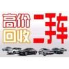 贵州省黔东南长期大量高价回收二手车,二手车上门收购