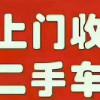 贵阳花溪周边常年高价收购二手旧车二手车回收业务
