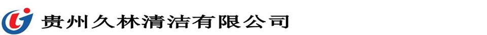 贵州久林物业有限公司